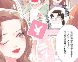 lips様 アプリ販促マンガ