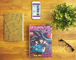 君のそばにもきっとある! 日本のミラクルゾーン (TJMOOK)