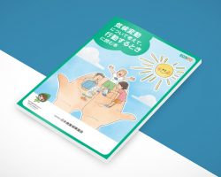 一般社団法人 日本損害保険協会 様 気候変動ガイドブック イラスト担当